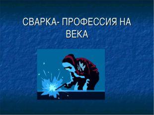 СВАРКА- ПРОФЕССИЯ НА ВЕКА