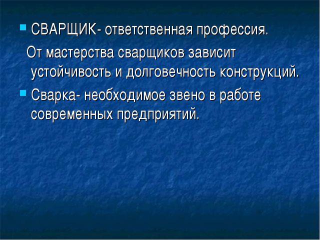 СВАРЩИК- ответственная профессия. От мастерства сварщиков зависит устойчивост...