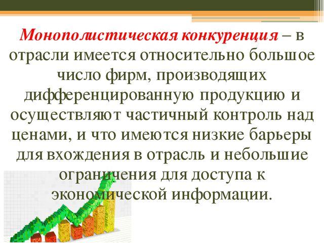 Монополистическая конкуренция – в отрасли имеется относительно большое число...