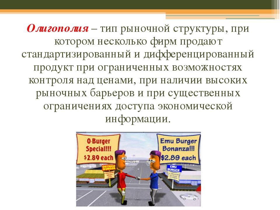 Олигополия – тип рыночной структуры, при котором несколько фирм продают станд...