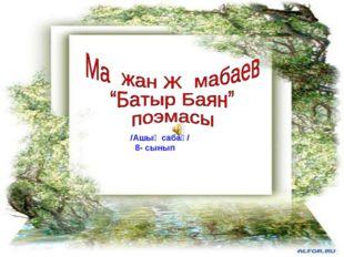 /Ашық сабақ/ 8- сынып