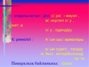 Қолданылатын әдісі: сұрақ –жауап , мәнерлеп оқу , жатқа оқу , іздендіру Көрн