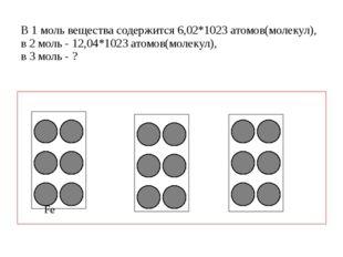 В 1 моль вещества содержится 6,02*1023 атомов(молекул), в 2 моль - 12,04*102