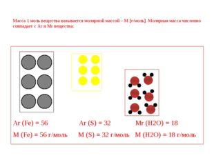 Масса 1 моль вещества называется молярной массой – М [г/моль]. Молярная масс