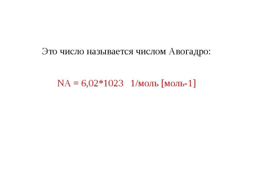 Это число называется числом Авогадро: NA = 6,02*1023 1/моль [моль-1]