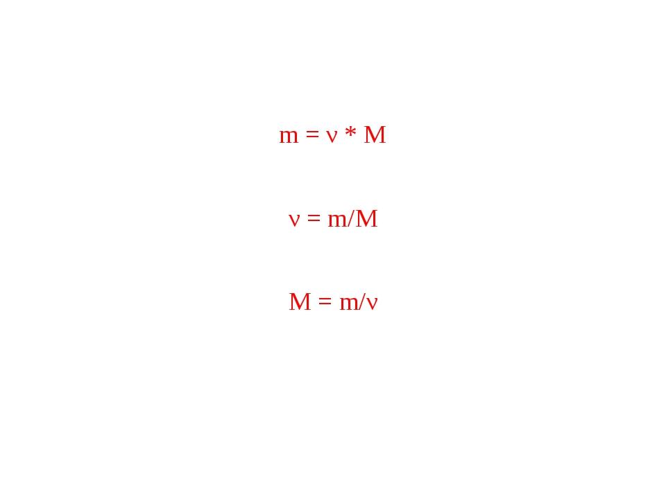 m = ν * М ν = m/М М = m/ν