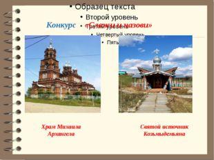 Храм Михаила Архангела Святой источник Козьмыдемьяна Конкурс «Сложи и назови»