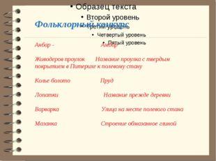 Анбар - Амбар Живодеров проулок Название проулка с твердым покрытием в Питер