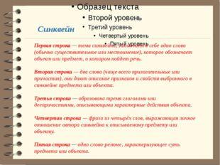 Синквейн Первая строка — тема синквейна, заключает в себе одно слово (обычно