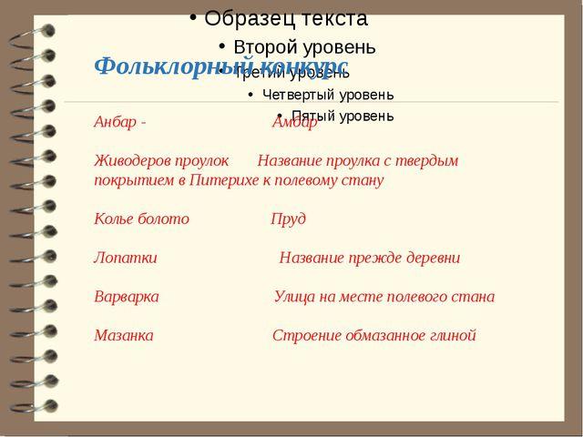 Анбар - Амбар Живодеров проулок Название проулка с твердым покрытием в Питер...