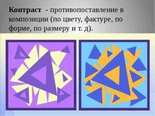 Контраст - противопоставление в композиции (по цвету, фактуре, по форме, по