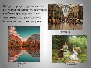 Найдите среди представленных репродукций картин ту, в которой наиболее ярко и