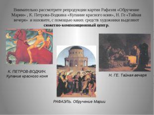 РАФАЭЛЬ. Обручение Марии К. ПЕТРОВ-ВОДКИН. Купание красного коня Внимательно