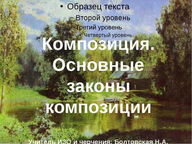 Композиция. Основные законы композиции Учитель ИЗО и черчения: Болтовская Н.А.