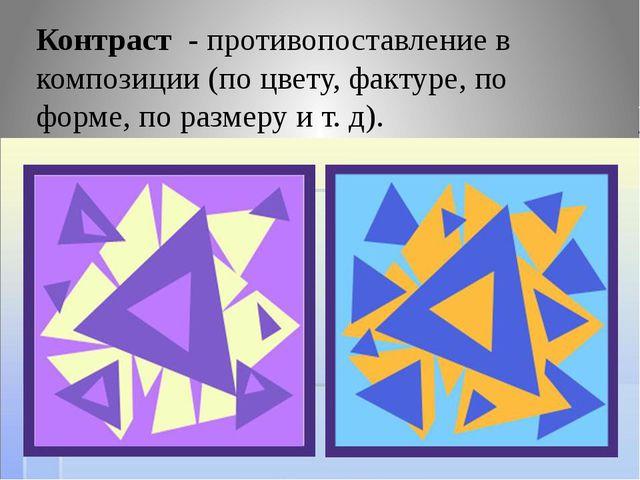 Контраст - противопоставление в композиции (по цвету, фактуре, по форме, по...