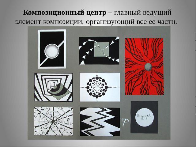 Композиционный центр – главный ведущий элементкомпозиции, организующий все е...