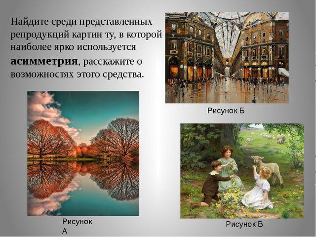 Найдите среди представленных репродукций картин ту, в которой наиболее ярко и...