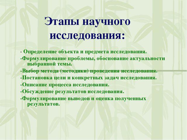 Этапы научного исследования: - Определение объекта и предмета исследования. -...