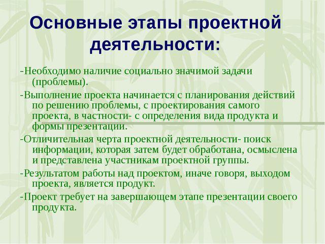 Основные этапы проектной деятельности: -Необходимо наличие социально значимой...
