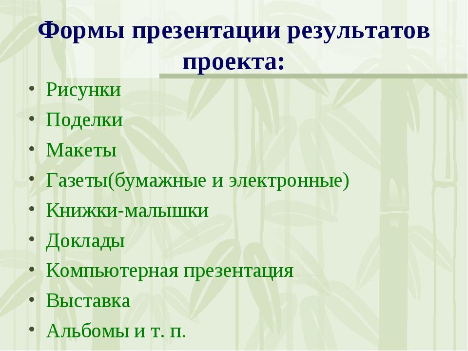 Формы презентации результатов проекта: Рисунки Поделки Макеты Газеты(бумажные...