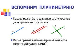 Каково может быть взаимное расположение двух прямых на плоскости? Какие прямы