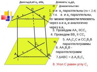 а в а1 в1 А В С А1 А1 С1 В1 α α1 1. α и α1 параллельны (по т. 2.4) 2. т.к. а
