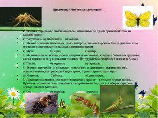 Викторина «Что это за насекомое?». 1. Бабочка с крыльями лимонного цвета, име