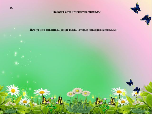 Что будет если исчезнут насекомые? Начнут исчезать птицы, звери, рыбы, которы...