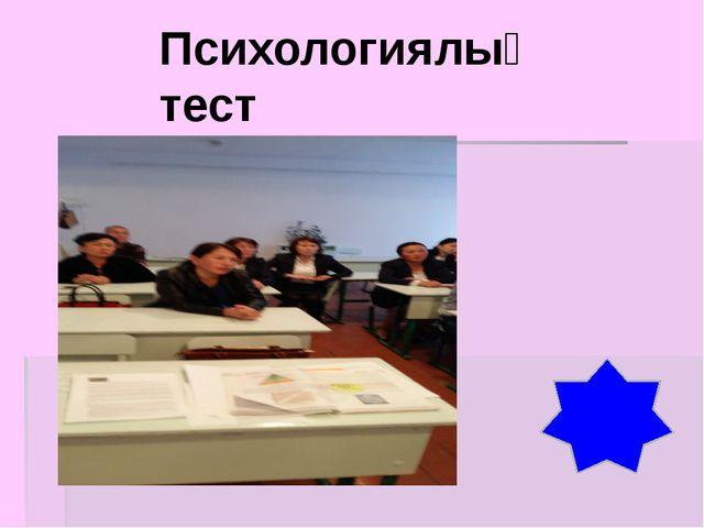 Психологиялық тест