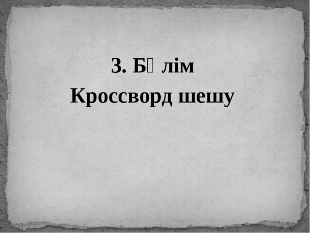 3. Бөлім Кроссворд шешу