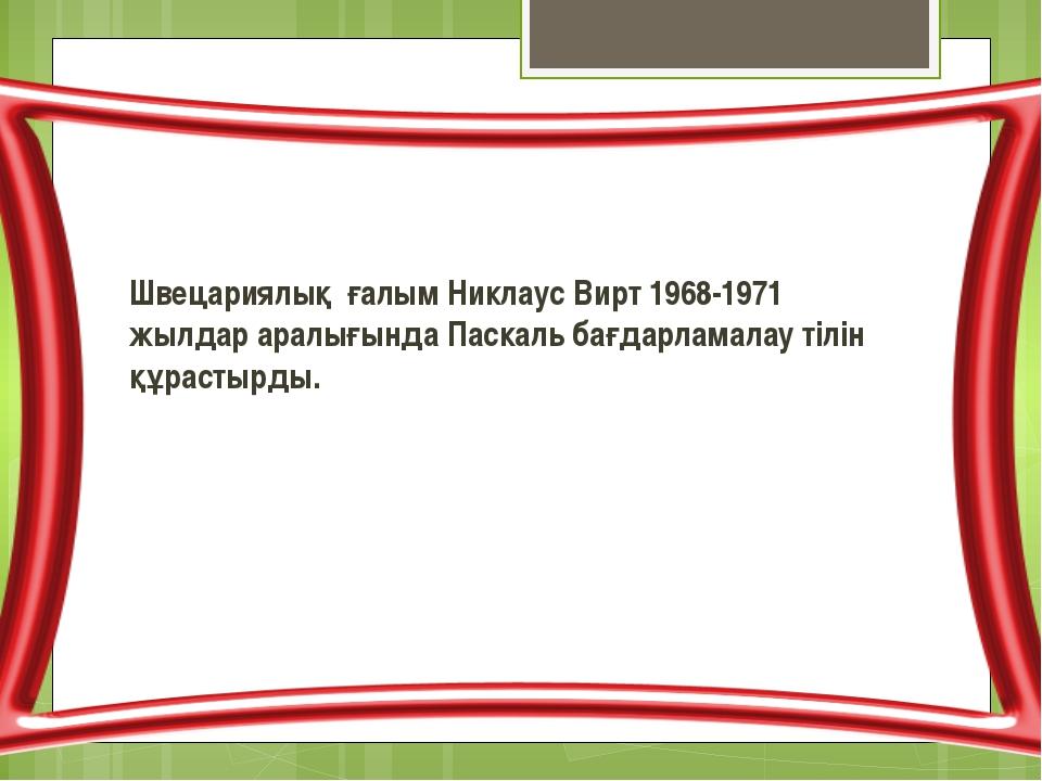 Швецариялық ғалым Никлаус Вирт 1968-1971 жылдар аралығында Паскаль бағдарлам...