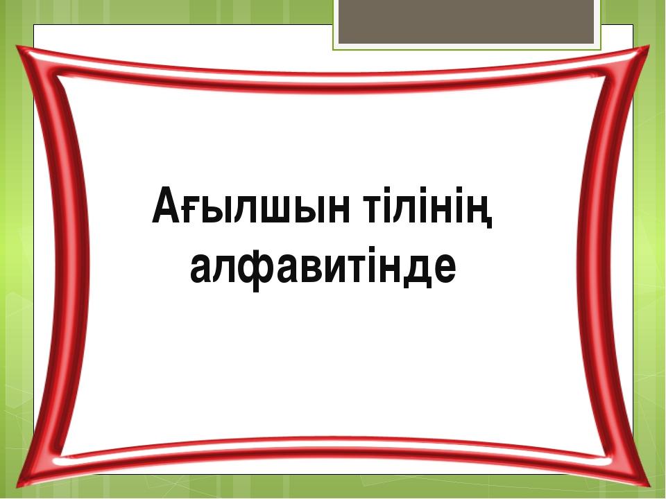 Ағылшын тілінің алфавитінде