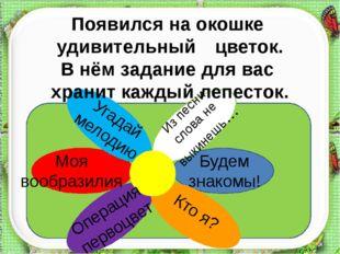 Операция первоцвет. http://aida.ucoz.ru Из Голландии приехал, И мороз наш не