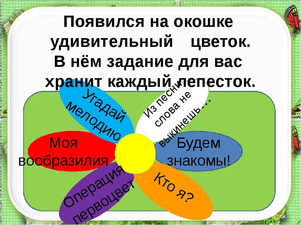 Операция первоцвет. http://aida.ucoz.ru Из Голландии приехал, И мороз наш не...