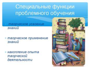 творческое усвоение знаний творческое применение знаний накопление опыта тво