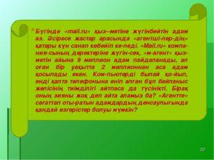 * Бүгінде «maіl.ru» қызметіне жүгінбейтін адам аз. Әсіресе жастар арасында