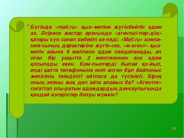 * Бүгінде «maіl.ru» қызметіне жүгінбейтін адам аз. Әсіресе жастар арасында...