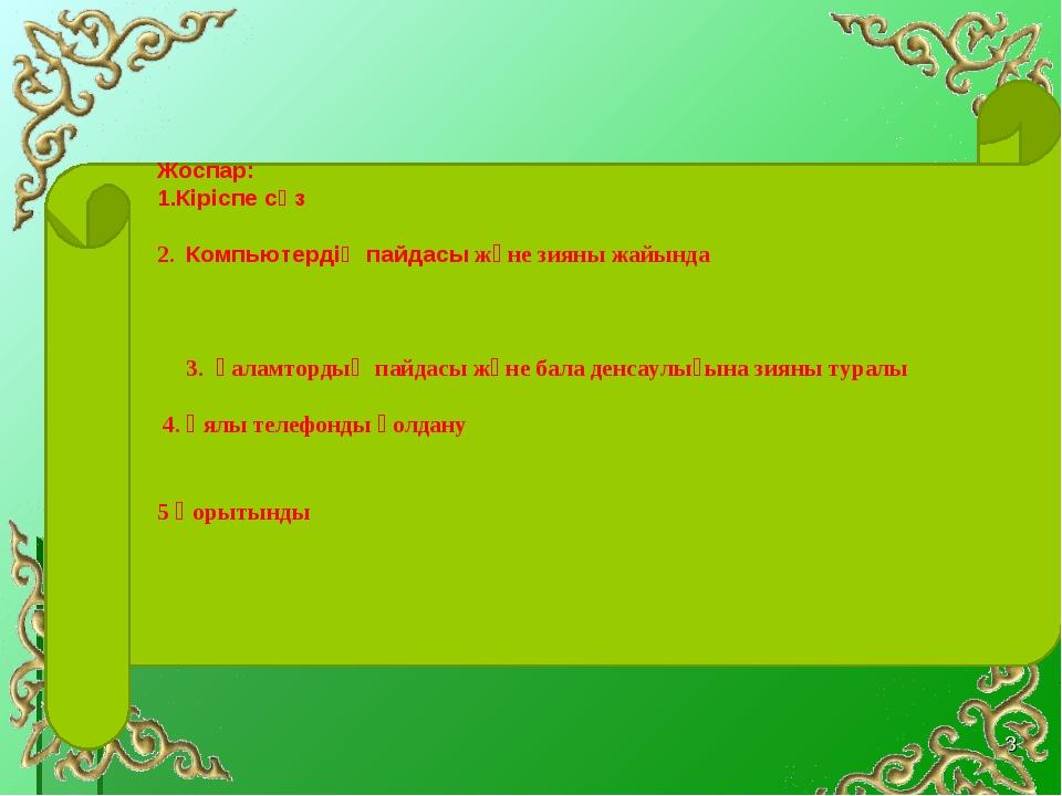 * Жоспар: Кіріспе сөз 2. Компьютердің пайдасы және зияны жайында 3. Ғаламторд...