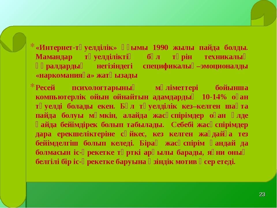 * «Интернет-тәуелділік» ұғымы 1990 жылы пайда болды. Мамандар тәуелділіктің б...