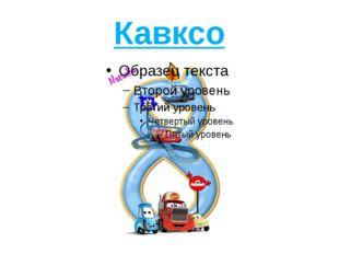 Кавксо