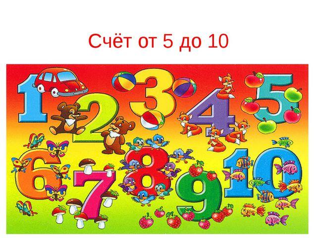 Счёт от 5 до 10