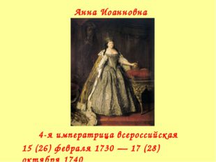 Анна Иоанновна 4-я императрица всероссийская 15 (26) февраля 1730—17 (28) о