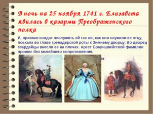 В ночь на 25 ноября 1741 г. Елизавета явилась в казармы Преображенского полка