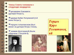 Члены Совета толковали о следующих кандидатах: цесаревне Елизавете (дочери Пе
