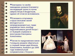 Екатерина I в своём завещании назвала Елизавету наследницей трона в случае см