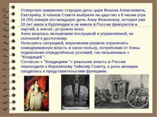 Отвергнув замужнюю старшую дочь царя Иоанна Алексеевича, Екатерину, 8 членов