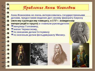 Анна Иоанновна не очень интересовалась государственными делами, предоставив