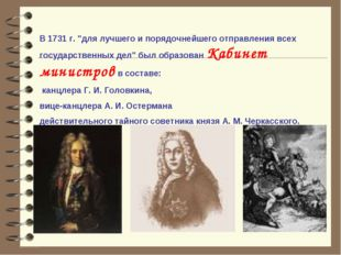 """В 1731 г. """"для лучшего и порядочнейшего отправления всех государственных дел"""""""