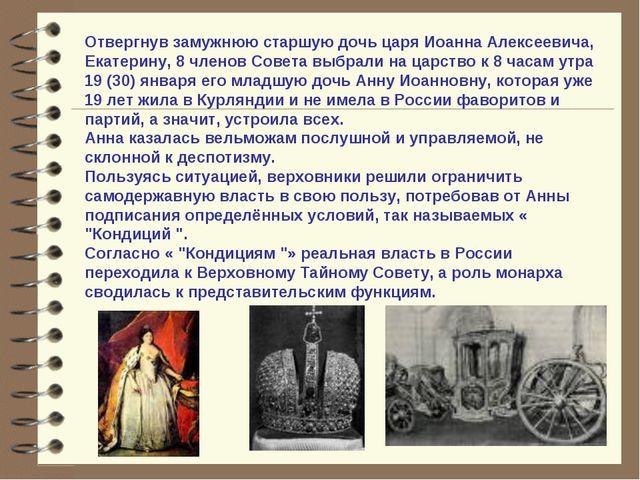 Отвергнув замужнюю старшую дочь царя Иоанна Алексеевича, Екатерину, 8 членов...