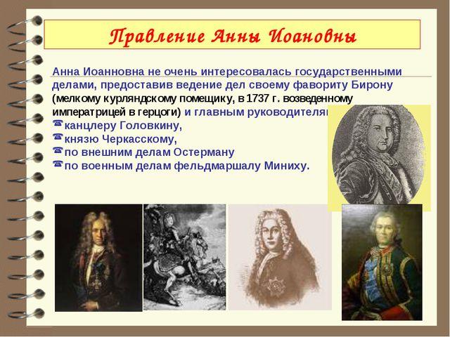 Анна Иоанновна не очень интересовалась государственными делами, предоставив...